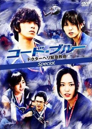 image of drama Code Blue Special [JSPECIAL]